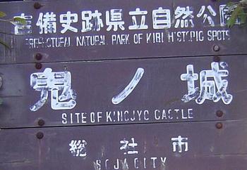 鬼の城.JPG