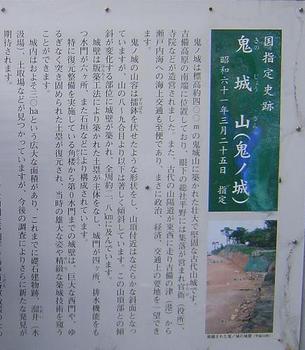 鬼の城2.JPG